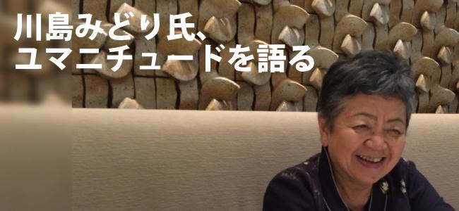 川島みどり氏、 ユマニチュードを語る