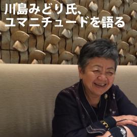 川島みどり氏、 ユマニチュードを語る イメージ