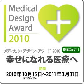 デザインのチカラで医療をよくしよう! イメージ