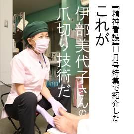 これが伊部美代子さんの爪切り技術だ イメージ