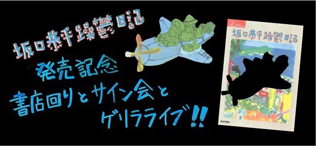 『坂口恭平躁鬱日記』発売記念 書店回りとサイン会とゲリラライブ!
