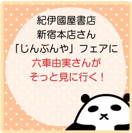 紀伊國屋書店新宿本店さんの「じんぶんや」フェアに選者・六車由実がそっと見に行く!! イメージ