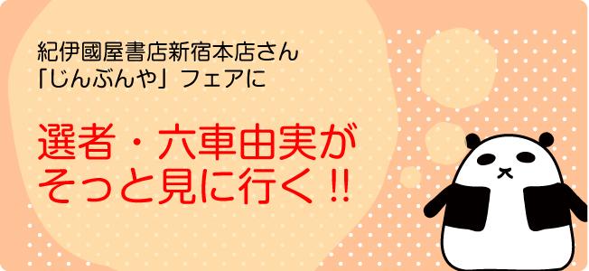 紀伊國屋書店新宿本店さんの「じんぶんや」フェアに選者・六車由実がそっと見に行く!!