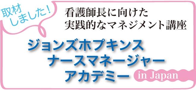 【取材記】ジョンズホプキンスナースマネージャーアカデミー