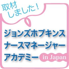 【取材記】ジョンズホプキンスナースマネージャーアカデミー イメージ