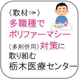 多職種でポリファーマシー(多剤併用)対策に取り組む 栃木医療センター イメージ