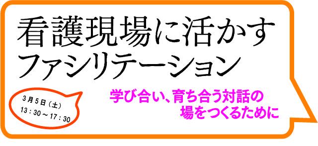 《看護職対象》3月5日(土)にファシリテーションセミナーを開催!