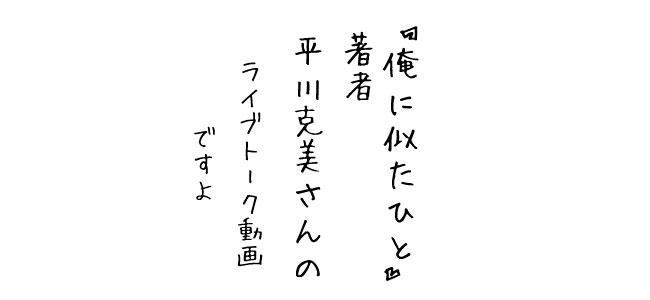 『俺に似た人』著者・平川克美さんトーク動画