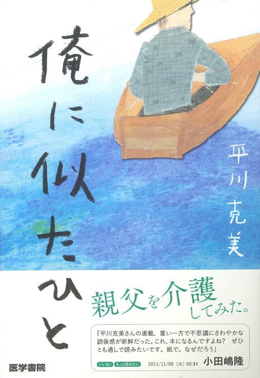 平川克美(ひらかわ・かつみ) イメージ