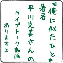 『俺に似た人』著者・平川克美さんトーク動画 イメージ