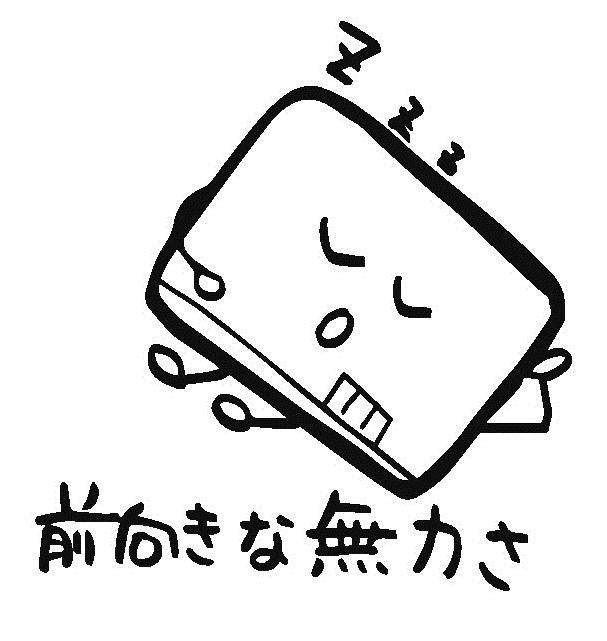 前向きな無力さ@とうじろう.jpg