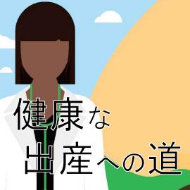 【助産雑誌9月号連動】妊産婦・医療者向けホルモン生理学 イメージ