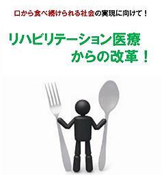 【12月18日(日)開催セミナー】口から食べ続けられる社会の実現に向けて! イメージ