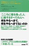 中井久夫(なかい・ひさお) イメージ