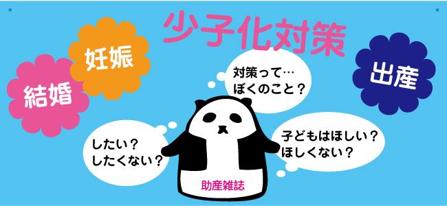 【終了しました】子ども,結婚,妊娠・出産に関するアンケート【助産雑誌×かんかん!】