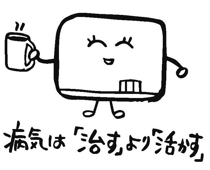 病気は「治す」より「活かす」@とうじろう.jpg