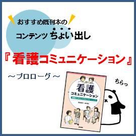 『看護コミュニケーション』〜プロローグ〜 イメージ