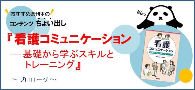 『看護コミュニケーション』〜プロローグ〜