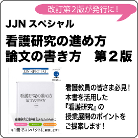 JJNスペシャル『看護研究の進め方 論文の書き方 第2版』を活用した授業展開,指導のポイント イメージ