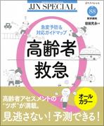 JJNスペシャル88 高齢者救急 急変予防&対応ガイドマップ イメージ