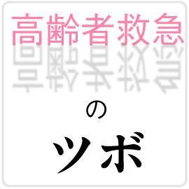 「高齢者のバイタルサイン」編 イメージ
