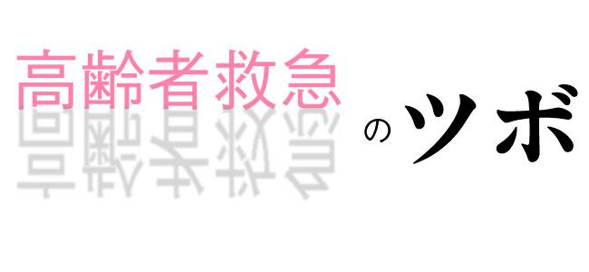 「高齢者のバイタルサイン」編