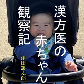 漢方医の赤ちゃん観察記 イメージ