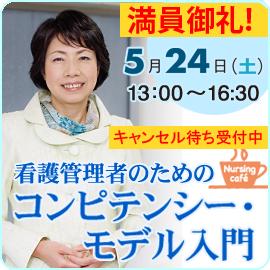 【5月24日開催】コンピテンシー・モデル入門【好評につき第2回!】 イメージ