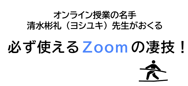 オンライン授業の名手 清水彬礼(ヨシユキ)先生がおくる 必ず使えるZoomの凄技!