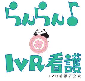 「らんらん♪ IVR看護」アーカイブ イメージ