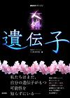 NHKスペシャル 人体II 遺伝子 イメージ