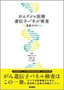 がんゲノム医療遺伝子パネル検査実践ガイド イメージ