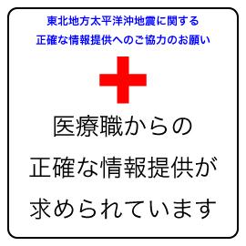 東北地方太平洋沖地震に関する正確な情報提供へのご協力のお願い イメージ