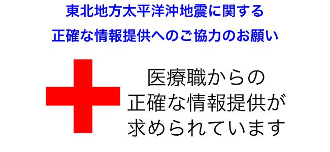 東北地方太平洋沖地震に関する正確な情報提供へのご協力のお願い