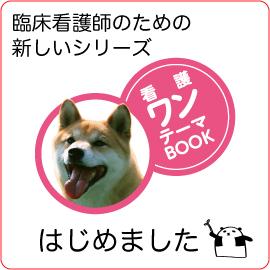 看護ワンテーマBOOK、創刊! イメージ