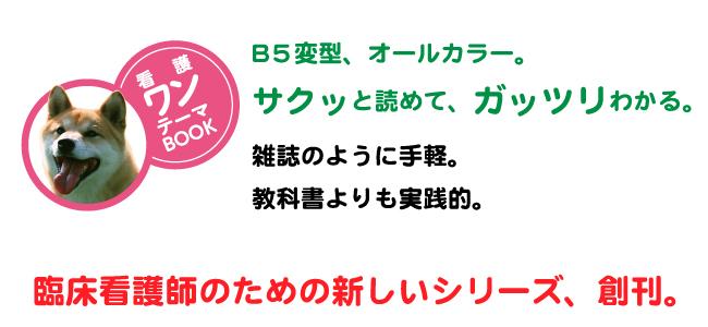 看護ワンテーマBOOK、創刊!