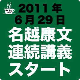 【名越康文連続講義】第1回(6月29日)募集開始! イメージ