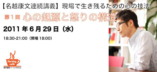 【名越康文連続講義】第1回(6月29日)募集開始!
