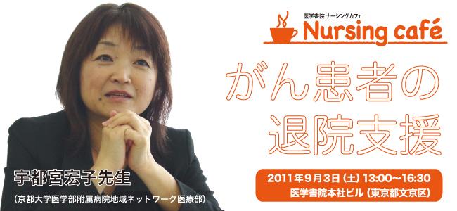【ナーシングカフェ】がん患者の退院支援