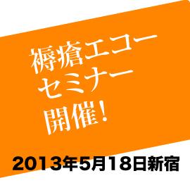 褥瘡エコー体験のセミナーが5月18日新宿で開催! イメージ