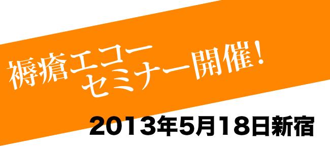 褥瘡エコー体験のセミナーが5月18日新宿で開催!