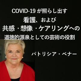 COVID-19が照らし出す看護、<br />および共感・想像・ケアリングへの道徳的源泉としての芸術の役割 イメージ