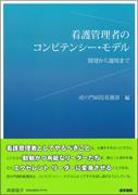 ●参考図書● 看護管理者のコンピテンシー・モデル――開発から運用まで イメージ