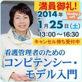 【1月25日開催】できるマネジャーからエクセレントマネジャーへ イメージ