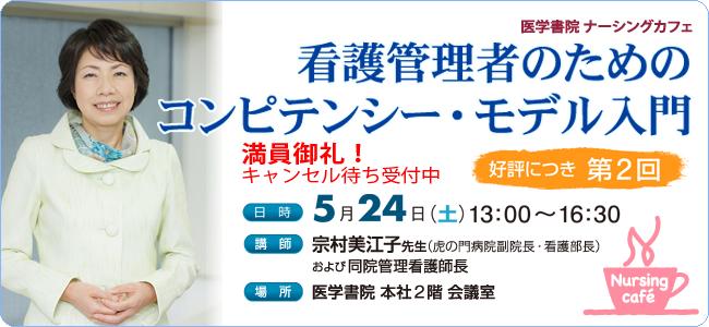 【5月24日開催】コンピテンシー・モデル入門【好評につき第2回!】