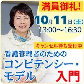 開催終了 【10月11日開催】コンピテンシー・モデル入門 イメージ