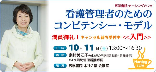 開催終了 【10月11日開催】コンピテンシー・モデル入門