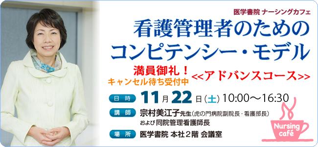 開催終了 【11月22日開催】コンピテンシー・モデル≪アドバンスコース≫