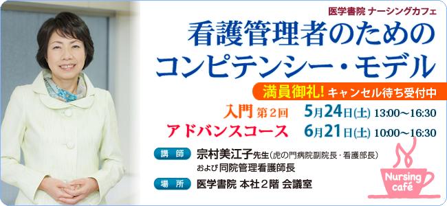 【セミナー開催】看護管理者のためのコンピテンシー・モデル