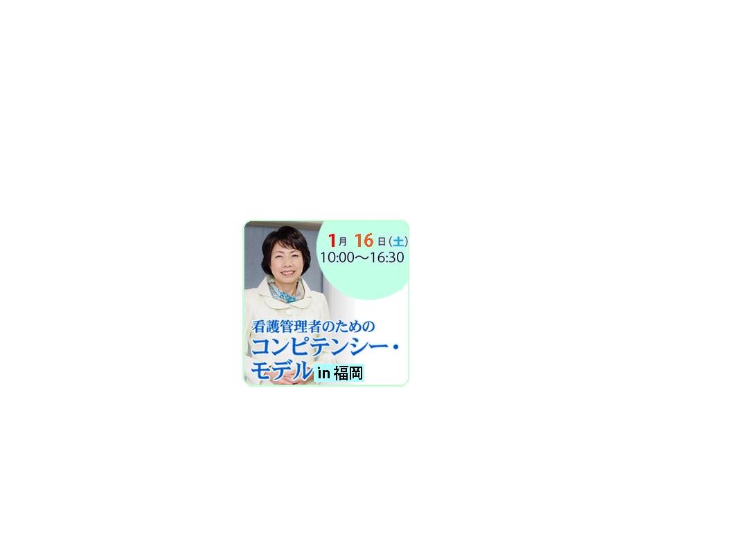 【2016年1月16日開催セミナー】コンピテンシー・モデルin福岡 イメージ